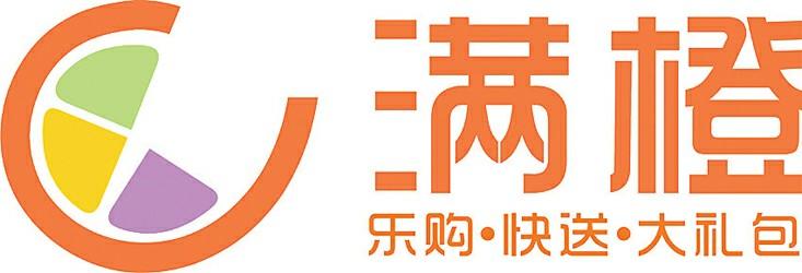 重庆满橙至盈电子商务股份有限公司