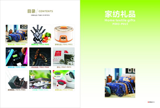 《采购礼品》产品册:促进品牌礼品传播与销售
