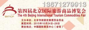 第四届北京国际旅游商品博览会参展指南