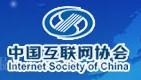 合作伙伴-中国互联网协会