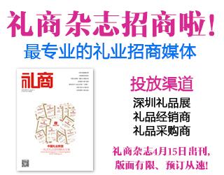 礼商杂志龙8国际官方网址杂志