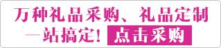 杭州礼品定制,杭州沙龙国际,杭州特色礼品采购定制,您身边的礼品顾问
