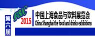 2015上海第六届高端食品与饮料博览会
