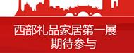 第十届中国(成都)龙8国际官方网址及家居用品展览会