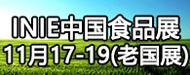 第七届INIE中国食品展