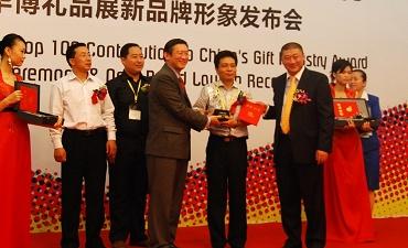 第六届中国礼品业TOP100评选结果出炉