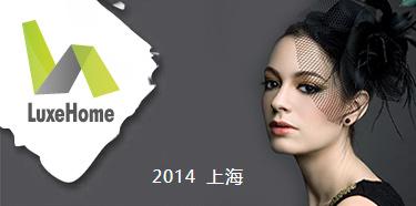 上海尚品家居展开年未行先热,展商积极响应!