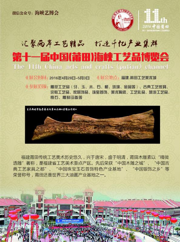 第十一届中国(莆田)海峡工艺品博览会招展邀请函