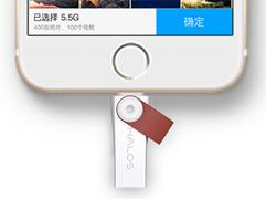 Halos 苹果手机智能U盘