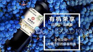 威龙有机干红葡萄酒(商务定制)