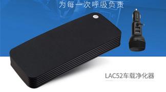 LAC52全智能车载空气净化器