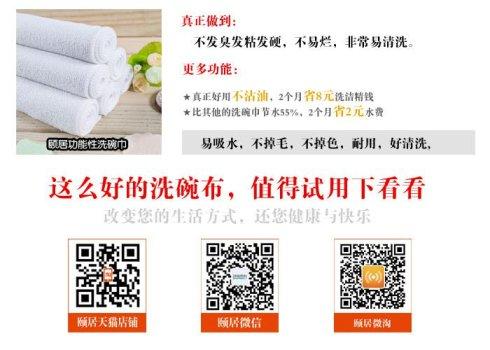 颐居家居:超强去污毛巾带来新商机