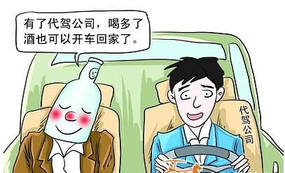 代驾客:基于互联网技术的汽车代驾新职业