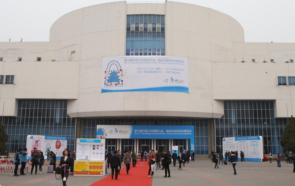 礼品行业新机会  北京礼品展挖掘连锁加盟